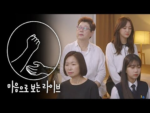 김세정, 양희은, 박세현 모녀 - 엄마가 딸에게 [마음으로 보는 라이브 / 4K] 수어/수화 sign language Live
