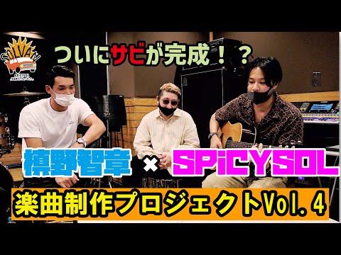 SPiCYSOLのVAN買っちゃいました。ep.37〜ついに今夜、神曲のサビが爆誕...!!槙野智章×SPiCYSOL 楽曲制作プロジェクト!!Vol.4〜