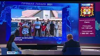Владимир Путин поручил правительству Омской области сократить сроки ликвидации свалок