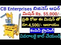 🔥🔥 New Business Ideas Telugu | CB Enterprises | ఒక్క మిషన్ తో రోజు 4,500/- సంపాదించుకోవచ్చు
