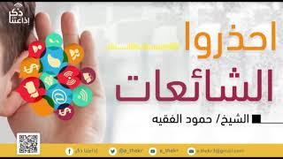 برنامج احذروا الشائعات ( الدور السلبي للإعلام ) مع الشيخ / حمود الفقيه ...