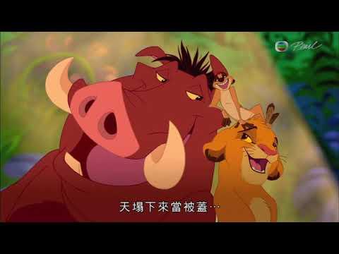 獅子王-hakuna matata 粵語版
