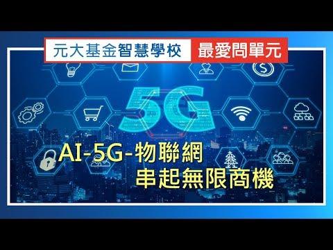 AI-5G-物聯網,串起無限商機!!!! - 【基金智慧學校 - 最愛問單元】- 第20集