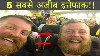 Top 5 Unbelievable Coincidences  🤔  दुनिया के 5 अविश्वश्नीय संयोग   Amazing Facts Hindi