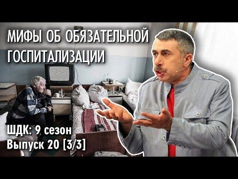 Мифы об обязательной госпитализации - Доктор Комаровский