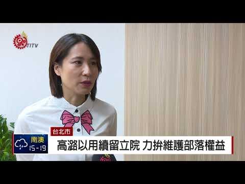 首例!花蓮議員職缺 高潞以用遞補當選 2018-01-17 TITV 原視新聞