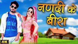 Nandi Ke Beera – Masoom Sharma – Sheenam Katholic