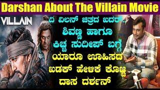 Challenging Star Darshan About The Villain Kannada Movie | Sudeep | Shivanna