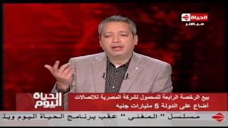 الحياة اليوم - بيع الرخصة الرابعة للمحمول لشركة المصرية للإتصالات ...