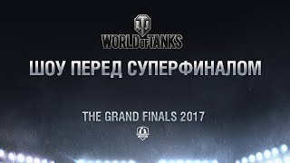 Гранд-финал 2017. Шоу перед суперфиналом