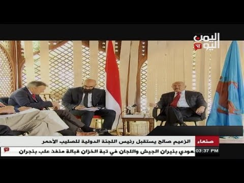 كلمة الزعيم علي عبدالله صالح خلال لقائه رئيس اللجنة الدولية للصليب الأحمر 27 - 7 - 2017
