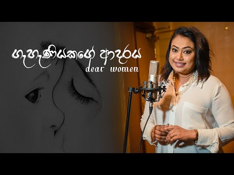 ගැහැණියකගේ ආදරය (Geheniyakage Adaraya) | Dear Women | Nirosha Virajini | Official Music Video 2020