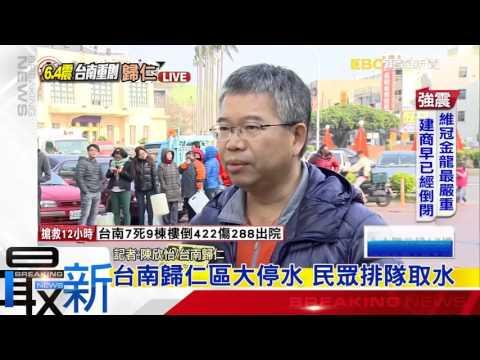 最新》台南歸仁區大停水 民眾排隊取水