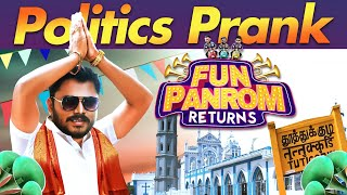 Politics Prank | Fun Panrom with VJ Siddu | Thoothukudi | Blacksheep