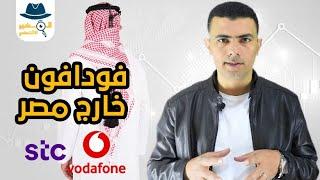 لماذا تريد فودافون الخروج من مصر؟