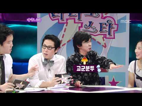 The Radio Star, CSJH The Grace(1) #09, 천상지희 더 그레이스(1) 20070912