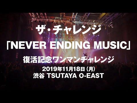 ザ・チャレンジ 「NEVER ENDING MUSIC(2019.11.18 渋谷TSUTAYA O-EAST)」ライブ映像