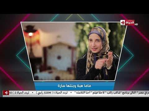"""أقوى أم في مصر - ماما هبة وبنتها سارة """"شخصية بنتي شاويش على الفيسبوك"""""""