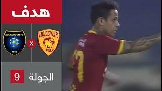 هدف القادسية الأول ضد التعاون (التون خوزيه) ضمن الجولة التاسعة من الدوري ...