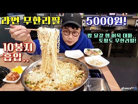 라면 무한리필5000원? 10봉지 먹었는데... 사장님안계심 ramyeon 10 mukbang 야식이 먹방