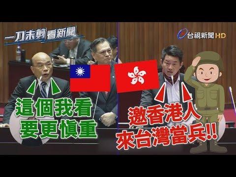 陳柏惟拋「邀香港人來台當兵」蘇揆:我看可能要更慎重【一刀未剪看新聞】