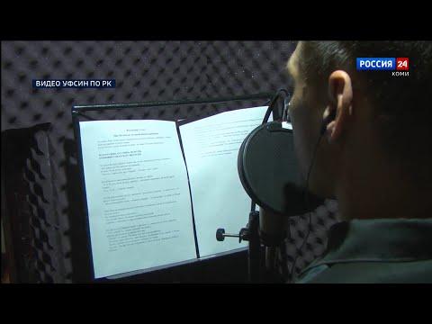 В Коми осужденные записали для своих детей сказки