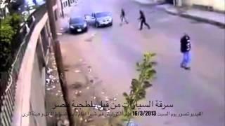 فضيحة سرقة سيارة بوقاحة على الهواء بمصر