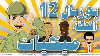 Hikayat Bouzebal Mikhiyate