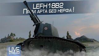 Lefh18b2 - прем арта без нерфа!