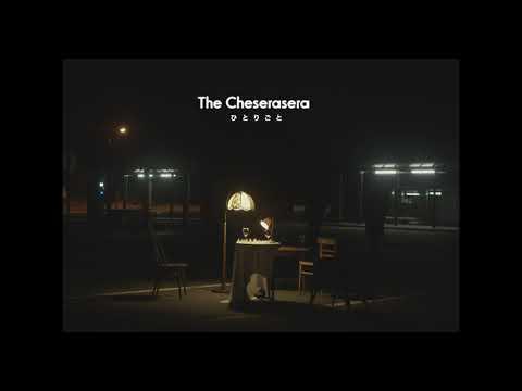 The Cheserasera「ひとりごと」Music Video