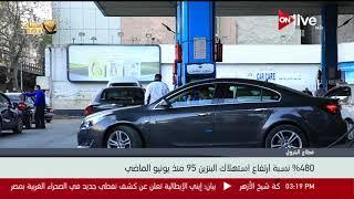 وزير البترول: 480% نسبة ارتفاع استهلاك البنزين 95 منذ يونيو ...