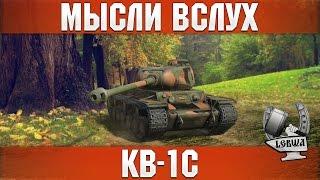 Мысли вслух - КВ-1С
