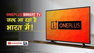OnePlus Smart TV: लांच हो रहा है भारत में | Tech Tak