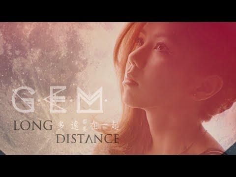 G.E.M.【多遠都要在一起 LONG DISTANCE】Official MV [HD] 鄧紫棋