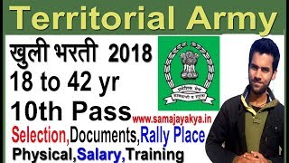 10th Pass TA Bharti 2018 All India Territorial Army Recruitment 2018, Open Rally TA