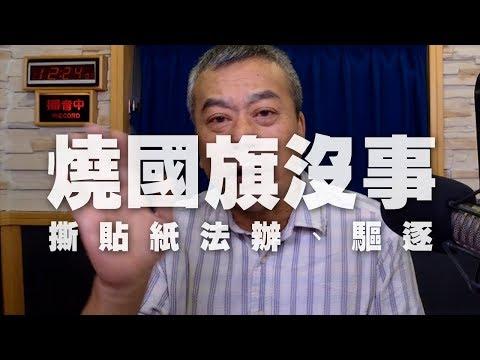 '19.10.11【觀點│小董真心話】燒國旗沒事,撕貼紙法辦、驅逐