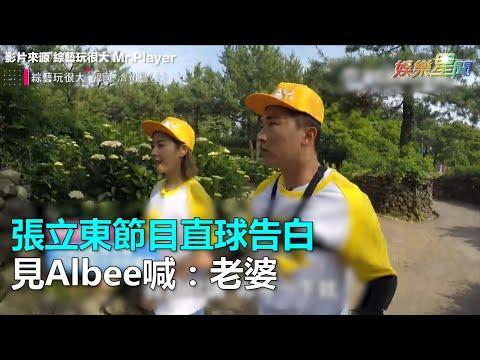 張立東節目直球告白 見Albee喊:老婆 三立新聞網SETN.com