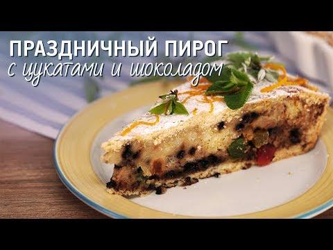 Пряный пирог с цукатами [Рецепты Bon Appetit]