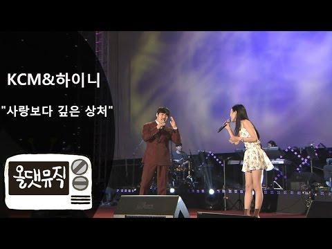 KCM & 하이니 - 사랑보다 깊은 상처 [ 올댓뮤직 All That Music ]