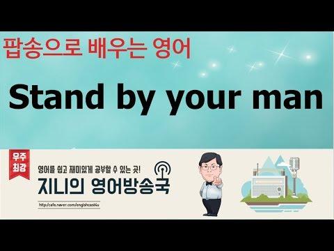 [팝송으로 배우는 영어] Stand by your man - 밥 잘 사주는 예쁜 누나 주제곡 / 가사 해석