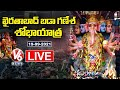 Khairatabad Ganesh Shobha Yatra LIVE | Khairatabad Ganesh Nimajjanam 2021 | V6 News