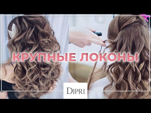 Новая прическа — локоны на плойку в технике ленты и жгута | Тренды прически 2020 | Hairstyle Trends