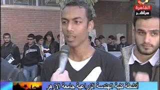 كلية الهندسة الزراعية جامعة الازهر     -