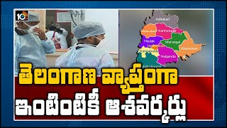 Telangana government to conduct home to home survey after ..