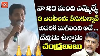YS Jagan Hilarious Counter To Chandrababu..
