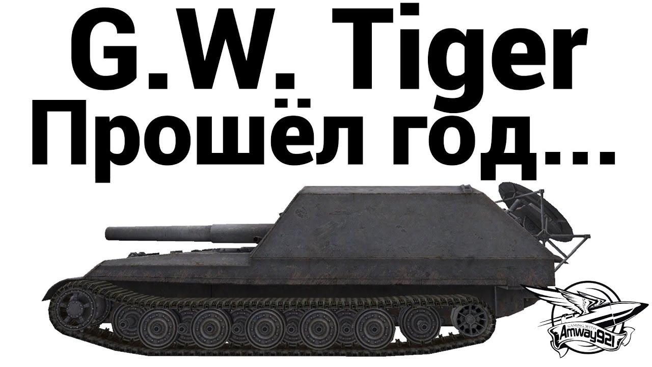 G.W. Tiger - Прошёл год...