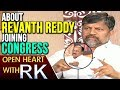 L Ramana And Revuri Prakash Reddy about Revanth Reddy Join..