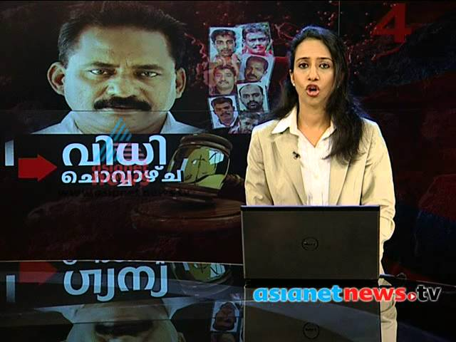 Asianet News @1pm  23rd Jan 2014 Part 1
