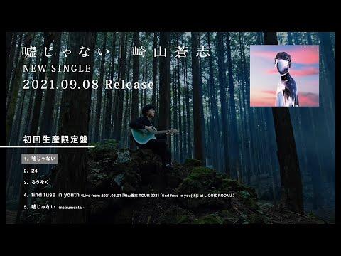 崎山蒼志 Soushi Sakiyama New Single 『嘘じゃない