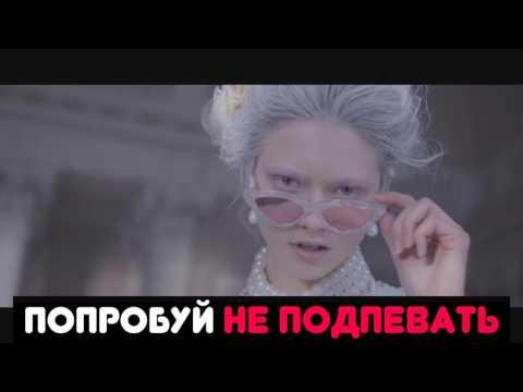 ПОПРОБУЙ НЕ ПОДПЕВАТЬ  IF YOU SING YOU LOSE русские песни(+песни видеоблогеров)